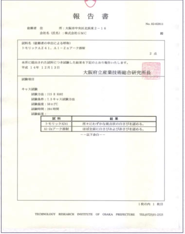 報告書 キャス試験報告書(2002年12月13日) キャス試験液内容(JIS ... 鉄を守る防